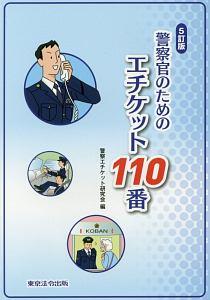警察エチケット研究会『警察官のためのエチケット110番<5訂版>』