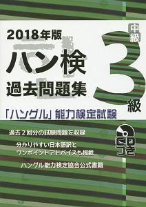 「ハングル」能力検定試験 ハン検過去問題集 3級 CD付 2018