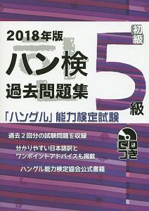 「ハングル」能力検定試験 ハン検過去問題集 5級 CD付 2018
