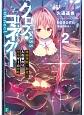 クロス・コネクト 電脳神姫・鈴夏の入れ替わり完全ゲーム攻略 (2)