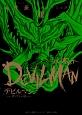 デビルマン-THE FIRST- (3)