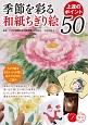 季節の彩りを美しく残そう ちぎり絵のポイント50 コツがわかる本!