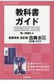 教科書ガイド<第一学習社版> 高等学校 古典B 古文編<改訂版> (2)