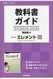 教科書ガイド<啓林館版> Revised エレメント English Communication2