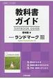 教科書ガイド<啓林館版> Revised ランドマーク English Communication2