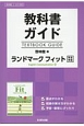 教科書ガイド<啓林館版> ランドマーク フィット English Communication2