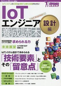 坪井義浩『IoTエンジニア養成読本 設計編』