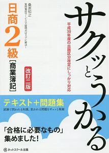 サクッとうかる日商2級 商業簿記 テキスト+問題集