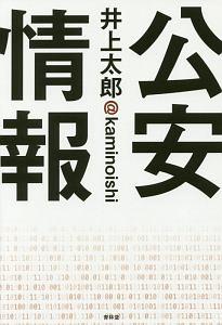 井上太郎『公安情報』