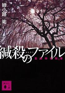 緘殺のファイル 監察特任刑事-デカ-