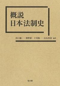 概説 日本法制史