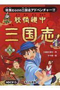 妖怪道中三国志 全5巻セット