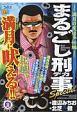 まるごし刑事Special 満月の夜は多忙編 (31)