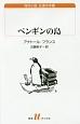 ペンギンの島 海外小説 永遠の本棚