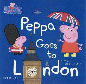ペッパ、ロンドンへいく Peppa Pig