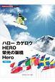 ハローカゲロウ/HERO/栄光の架橋/Hero(中級ソロ)