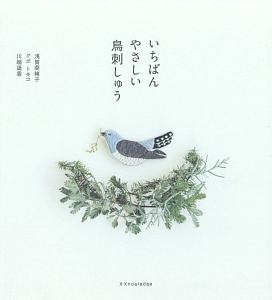 『いちばんやさしい鳥刺しゅう』いわせあさこ