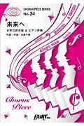 『未来へ by Kiroro(女声三部合唱&ピアノ伴奏譜)』Kiroro
