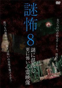 謎怖 8 謎に混乱し更に怖い心霊映像