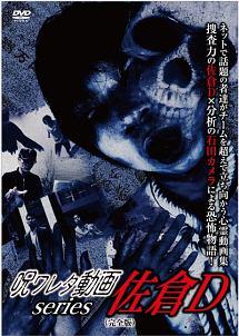 呪ワレタ動画series 佐倉D (完全版)