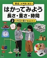「単位」の学習に役立つ はかってみよう 長さ・重さ・時間 1円玉で重さをはかろう (2)