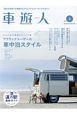 """車遊人 """"遊びの世界""""を発信するアウトドア&カーライフマガ(2)"""