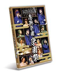 ミュージカル「忍たま乱太郎」第8弾 忍術学園 学園祭