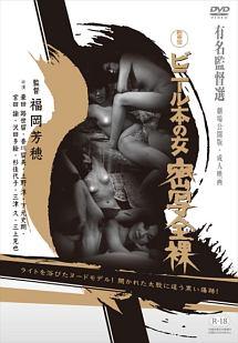 ビニール本の女 密写全裸