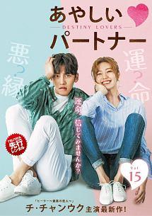 あやしいパートナー ~Destiny Lovers~ vol.1