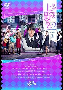 小鶴乃哩子『ラブホの上野さん season2』