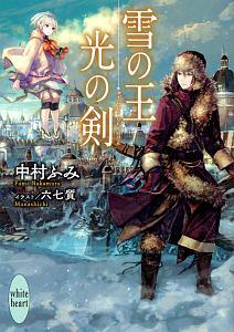 『雪の王 光の剣』坂田梨香子