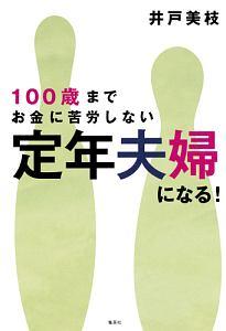 『100歳までお金に苦労しない 定年夫婦になる!』井戸美枝