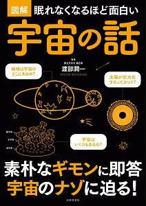 『眠れなくなるほど面白い 図解・宇宙の話』ユン・フンシク