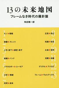 『13の未来地図』角田陽一郎