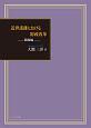 近世諸藩における財政改革 濫觴編