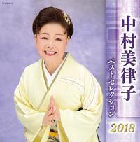 中村美律子『中村美律子 ベストセレクション2018』