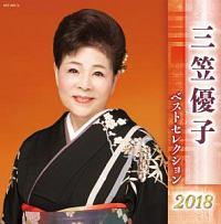 三笠優子 ベストセレクション2018
