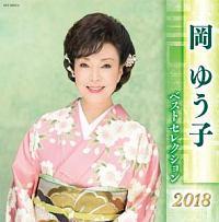 岡ゆう子 ベストセレクション2018