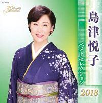 島津悦子『島津悦子 ベストセレクション2018』