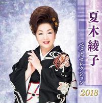 夏木綾子『夏木綾子 ベストセレクション2018』