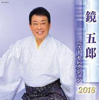 鏡五郎 ベストセレクション2018