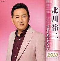 北川裕二『北川裕二 ベストセレクション2018』