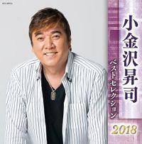 小金沢昇司 ベストセレクション2018