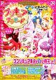 キラキラ☆プリキュアアラモード<特装版> 小冊子つき プリキュアコレクション (2)