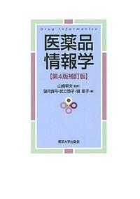 望月眞弓『医薬品情報学<第4版補訂版>』