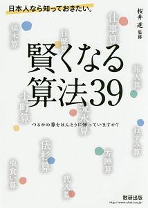 日本人なら知っておきたい。賢くなる算法39 つるかめ算をほんとうに知っていますか?