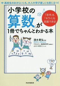 「小学校の算数」が1冊でちゃんとわかる本