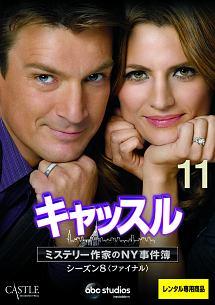 モリー・クイン『キャッスル/ミステリー作家のNY事件簿 シーズン8<ファイナル>』