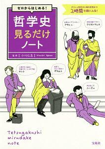 『ゼロからはじめる!哲学史見るだけノート』コミックス・ドロウィング編集部