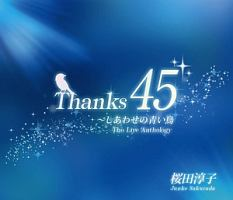 Thanks45 ~しあわせの青い鳥 The Live Anthology